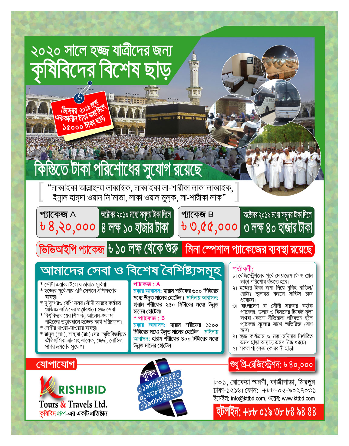Hajj Package 2020