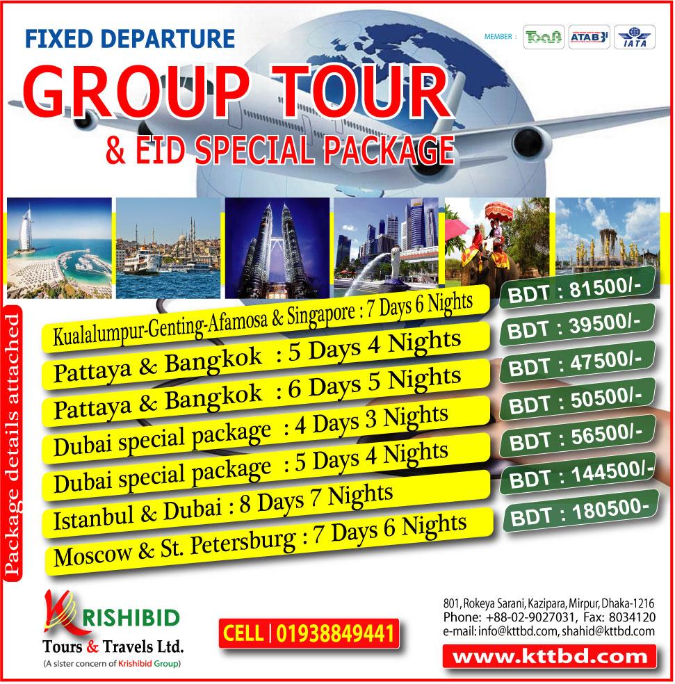 Krishibid Tours & Travels Ltd
